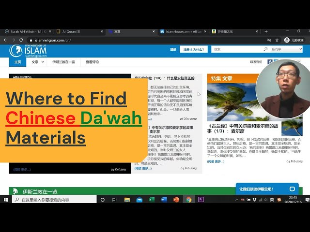 Where to Find Chinese Dawah Materials