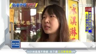 「不二家」蛋黃酥新規定 禁140cm以下孩排買|三立新聞台