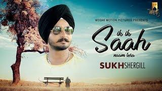 """IK IK Saah Naam Tera"" | Sukh Shergill | Punjabi Sad Song | Modak Motion Pictures"