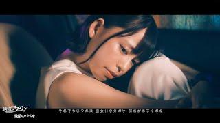 純情のアフィリア 4thシングル 2019/9/3(火)発売 「残酷のバベル」 作詞...