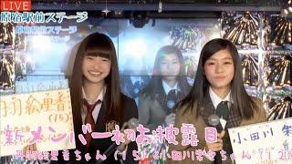「原宿駅前ステージ♯28」(2016-12-08) 配信中に、来年1月に新チームを...