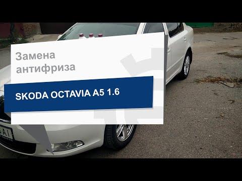 Замена антифриза FEBI 38200 на Skoda Oktavia A5