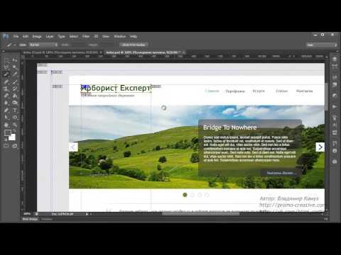HTML вёрстка - нарезка графики в Photoshop