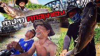 ล่าปลาใต้สะพานเหล็ก ได้ตัวโคตรใหญ่!!!!!