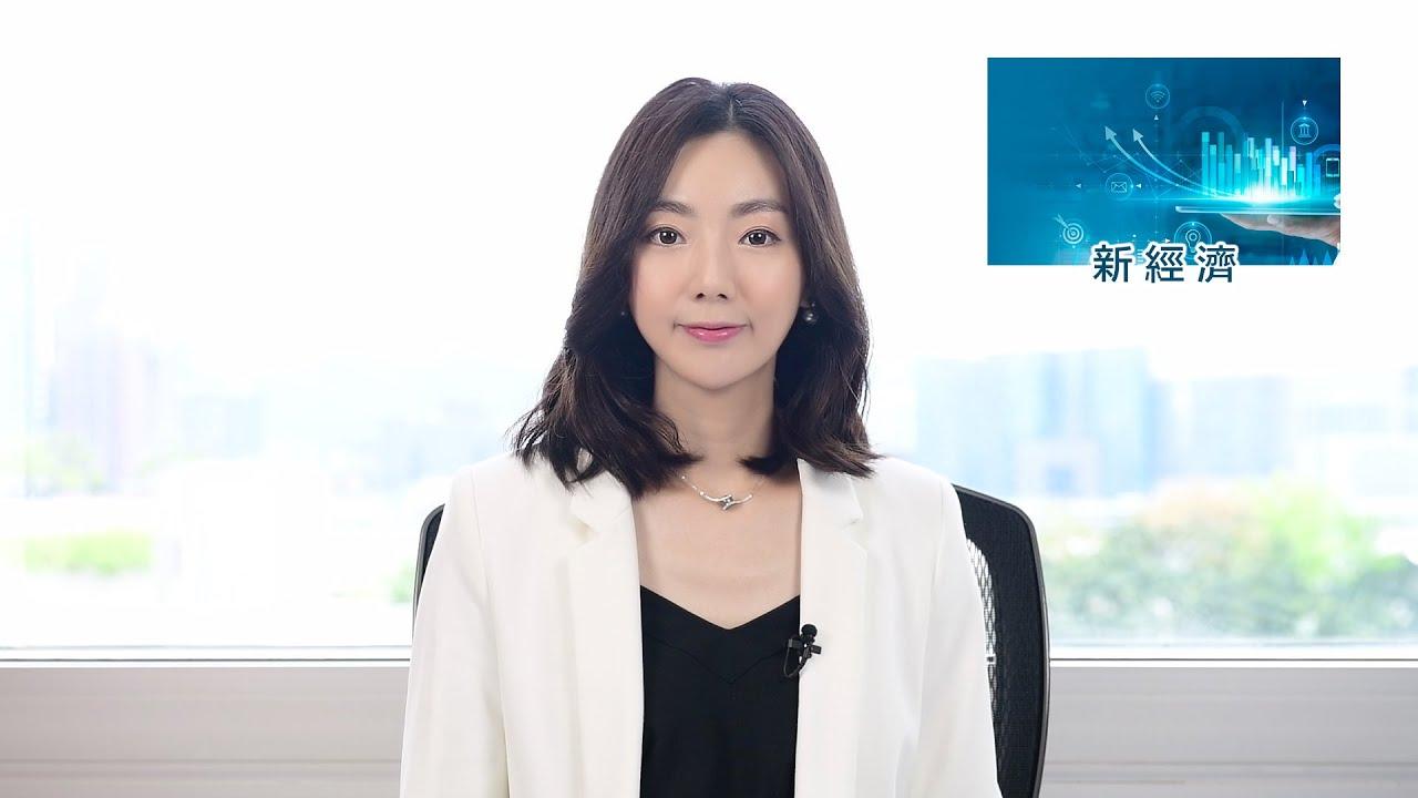 興證國際每週快訊 (新經濟) - 周嘉儀 (2020.06.08) - YouTube