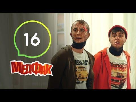 Сериал Медфак. Серия 16 | КОМЕДИЯ 2019