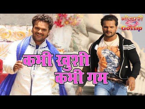 Kabhi Khushi Kabhie Gham Bhojpuri Movie 2018 - Khesari Lal Yadav - कभी खुशी कभी गम