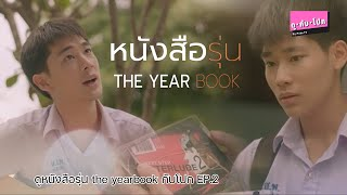 ดูกับโปก Reaction The Yearbook หนังสือรุ่น EP.2  #หนังสือรุ่นEP2 #TheYearBookEP2
