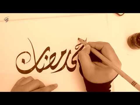 Doha Ramadan | Calligraphy Arabic Dewani Script