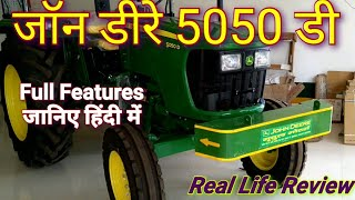 John Deere 5050 D Real Life Review | 50 एचपी