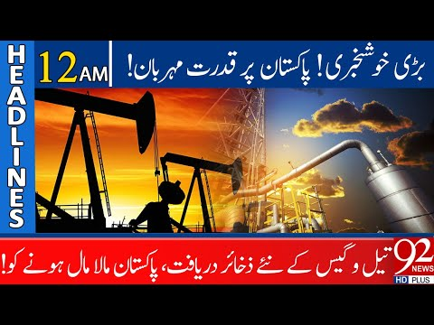 New oil, gas deposits discovered in Pakistan | Headlines | 12:00 AM | 25 December 2020 | 92NewsHD