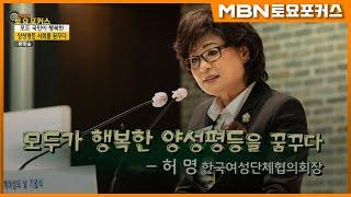 """허명 한국여성단체협의회장_""""모두가 행복한 사회를 위한 …"""