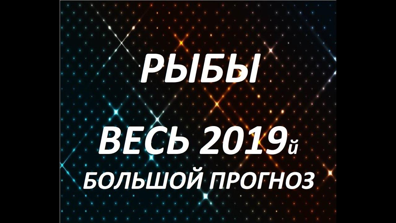 РЫБЫ ВЕСЬ 2019й БОЛЬШОЙ ПРОГНОЗ от Агаты Добровской