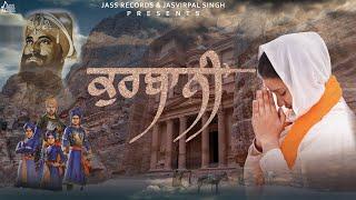 QURBANI   (Full Song )  Arpanjot Kaur  New Punjabi Songs 2018  Jass Records