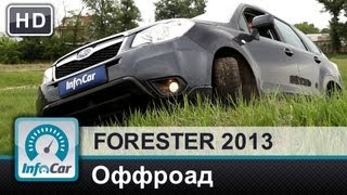 Forester 2013. Часть 4 из 6: Оффроад (Тест-драйв Субару Форестер)