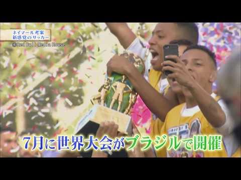【スカサカ!ライブ】新感覚サッカーが日本上陸!『ネイマール・ジュニア ファイブ』(2017年4月14日放送)