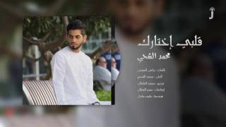 محمد الشحي   قلبي إختارك حصرياً   2015