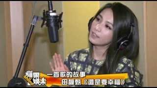 【蘋果娛樂 】一首歌的故事:Hebe 田馥甄《還是要幸福》