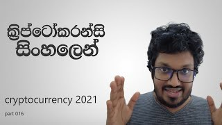 Cryptocurrency සිංහලෙන් ( 2021 ) : How can SL Goverment support the Crypto Industry   016