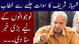 Shahbaz Sharif Speech in PMLN Swat Jalsa   Neo News