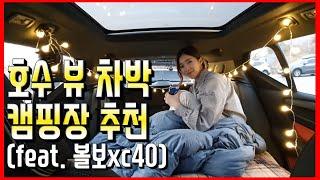 호수 뷰 캠핑장 추천 [feat. 볼보 XC40 차박]