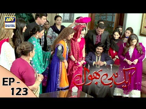 Ek Hi Bhool - Episode 123 - 20th December  2017 - ARY Digital Drama