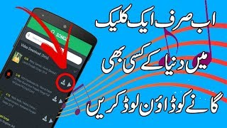 How To Download Mp3 Songs On Android 2018 - Free Download Indian And Pakistani Songs