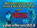 गोवा राज्य के बारे में क्या आप ये सारे तथ्य जानते हैं? Facts About GOA in hindi