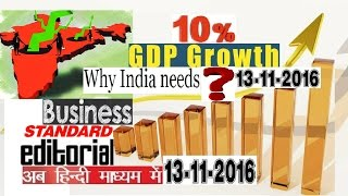 WHY INDIA NEEDS 10% GROWTH RATE - BUSINESS STANDARD EDITORIAL IN HINDI