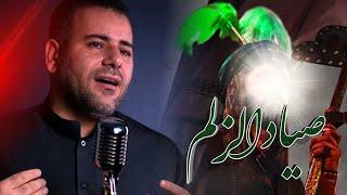 سيد مهدي الشبري - صياد الزلم - جديد  لطميات حماسيه - طبها بزوده عباس