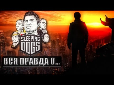 5 капель: Вся правда о Sleeping Dogs (by OnePointReviews)