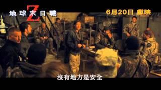 """《地球末日戰》""""World War Z"""" 第2條電視廣告"""