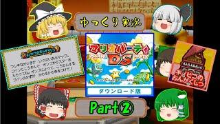 【ゆっくり実況】マリオパーティDS「キノピコの音楽室でパーリィ!編」Part2