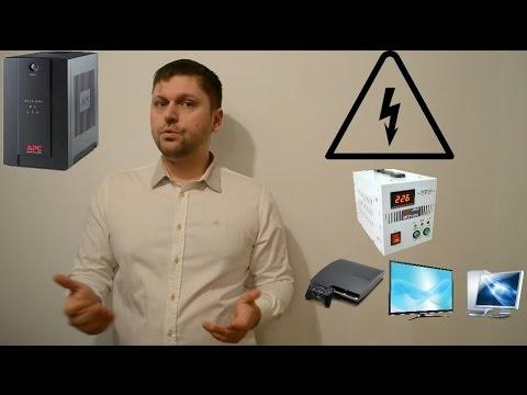 Как защитить телевизор от скачков напряжения