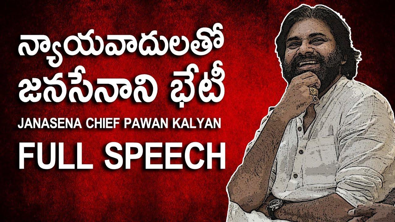 JanaSena Chief Pawan Kalyan Speech   న్యాయవాదులతో జనసేనాని ...