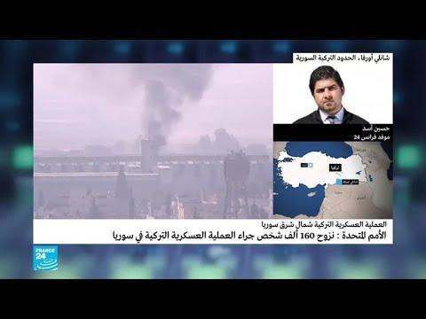 معارك واشتباكات في محيط رأس العين بين القوات التركية والمقاتلين الأكراد  - نشر قبل 2 ساعة