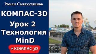 КОМПАС-3D. Урок №2. Технология MinD