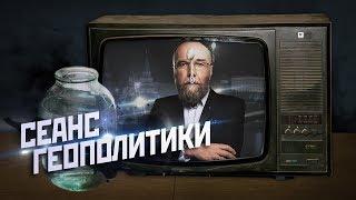 Александр ДУГИН: Сеанс Геополитики