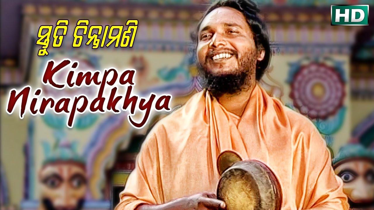 Download KIMPA NIRAPAKHYA କିମ୍ପା ନିରାପକ୍ଷ    Album- Stuti Chintamani    Chita Ranjan Jena    Sarthak Music