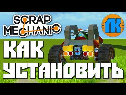 Scrap Mechanic \ МОЯ СБОРКА ИГРЫ !!! \ СКАЧАТЬ СКРАП МЕХАНИК !!!