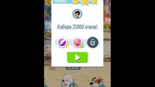 Обзор на игру: Тайная жизнь домашних животных (три