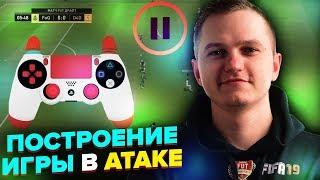 КАК Я ИГРАЮ В АТАКЕ В FIFA 19 | ФИШКИ КИБЕРСПОРТСМЕНОВ :)