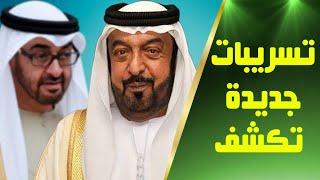 ع الحدث - تعقيبا على أسامة فوزي، أين اختفى الشيخ خليفة بن زايد ومصيره الحقيقي، حقائق مثيرة