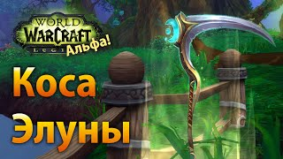 WoW Legion Альфа — Коса Элуны, артефакт баланс друидов