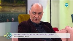 """На кафе"" с Георги Кадурин (30.01.2020)"