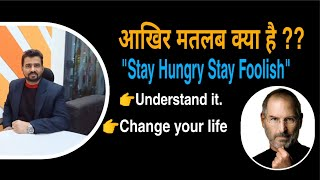 Real Meaning of Stay Hungry Stay Foolish in Hindi by the wealth Mantra.