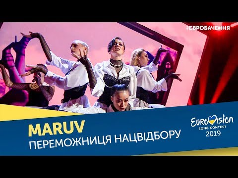 MARUV – Siren song. Фінал. �аціональний відбір на Євробаченн�-2019