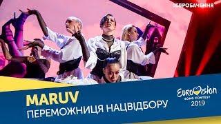 Download MARUV – Siren song. Фінал. Національний відбір на Євробачення-2019 Mp3 and Videos