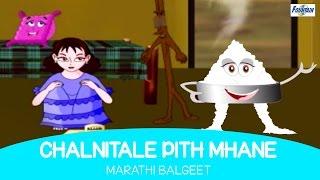 Chalnitale Pith Mhane - Marathi Rhymes For Children | Marathi Balgeet & Badbad Geete