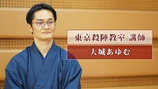 インタビュー | Interview | 東京殺陣教室 | Tokyo Tate Class | 大城あゆむ総合武道教室 | AYUMU OOSHIRO MARTIAL ARTS SCHOOL